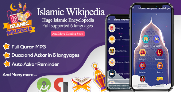 Islamic Wikipedia :Full Holy Quran and Azkar Al Muslim Reminder